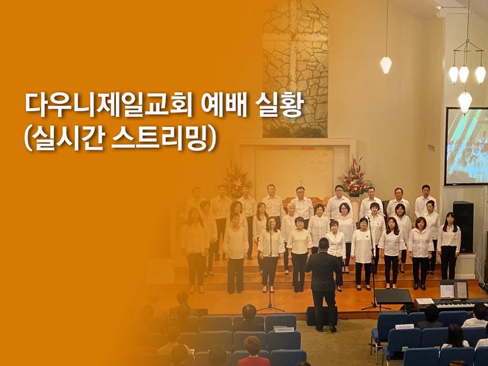 예배실황-스트리밍960-721new