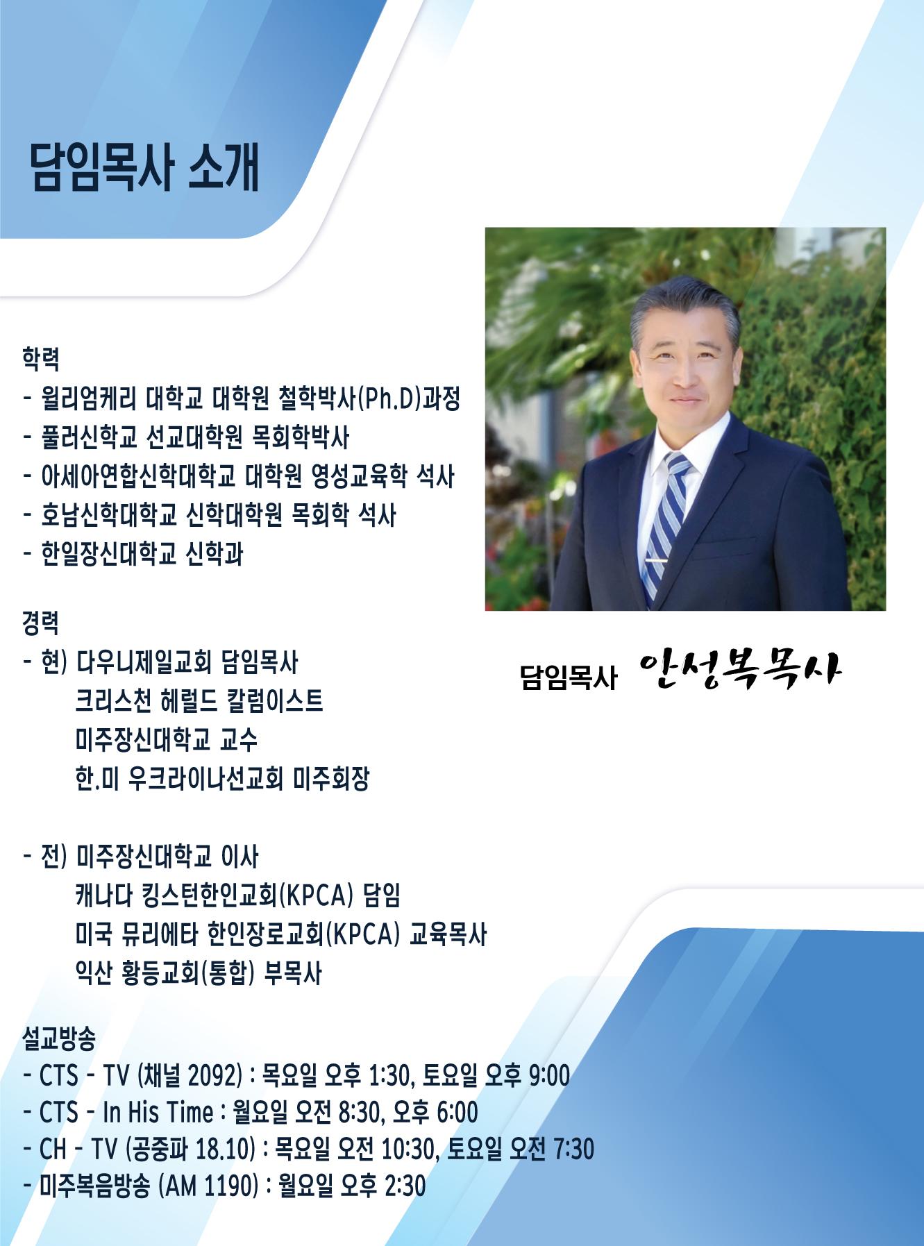 2020담임목사소개